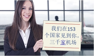 一位女士将在机场等你。 她会举着你名字的牌子。