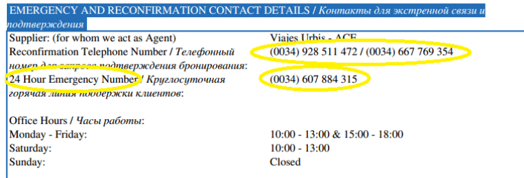 Пример ваучера с номерами телефонов кампании по трансферу