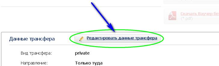 Кнопка Редактировать детали трансфера